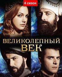 «Великолепный Век 2 Серия Великолепный Век 3 Серия» — 1988