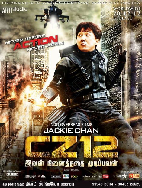 Доспехи Бога 3: Миссия Зодиак (2012) смотреть онлайн hd фильм